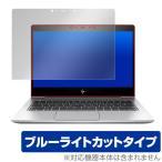 OverLay Eye Protector for HP EliteBook 830 G5