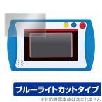 ドラえもんカメラでひらめきパッド 保護 フィルム OverLay Eye Protector for ドラえもん カメラでひらめきパッド 液晶 保護 目にやさしい ブルーライト カット