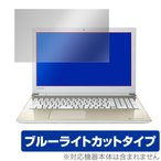 dynabook T7/T6/T5/T4/X7/X6/X5/X4 保護 フィルム OverLay Eye Protector for dynabook T7/T6/T5/T4/X7/X6/X5/X4 液晶保護 目にやさしい ブルーライト カット