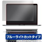 MacBook Pro 13インチ 2020 保護 フィルム OverLay Eye Protector for MacBook Pro 13インチ (2020) Touch Barシートつき 液晶保護 目にやさしい ブルーライト