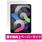 iPad Air 4 保護 フィルム OverLay Paper for iPad Air (第4世代) ペーパーライク フィルム 紙に書いているような描き心地 アイパッドエアー 4