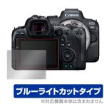 Canon EOS R6 保護フィルム OverLay Eye Protector for キヤノン EOS R6 液晶保護 目にやさしい ブルーライト カット EOSR6 イオスR6 デジカメ 保護 フィルム