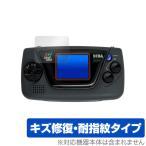 セガ GAMEGEAR micro 保護 フィルム OverLay Magic for SEGA GAME GEAR micro ゲームギア ミクロ 液晶保護 キズ修復 耐指紋 防指紋 コーティング