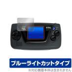 セガ GAMEGEAR micro 保護 フィルム OverLay Eye Protector for SEGA GAME GEAR micro ゲームギア ミクロ 液晶保護 目にやさしい ブルーライト カット
