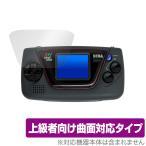 セガ GAMEGEAR micro 保護 フィルム OverLay FLEX for SEGA GAME GEAR micro ゲームギア ミクロ 液晶保護 曲面対応 柔軟素材 高光沢 衝撃吸収