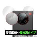 LEITZ PHONE 1 カメラ レンズキャップ 保護 フィルム OverLay 9H Brilliant for ライツフォンワン カメラ・レンズキャップ用フィルム セット 9H高硬度 高光沢