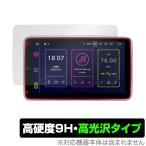 XTRONS Androidカーナビ TIB110L 保護 フィルム OverLay 9H Brilliant for XTRONS カーナビ TIB110L 9H 高硬度で透明感が美しい高光沢タイプ