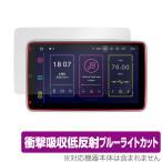 XTRONS Androidカーナビ TIB110L 保護 フィルム OverLay Absorber for XTRONS カーナビ TIB110L 衝撃吸収 低反射 ブルーライトカット アブソーバー 抗菌
