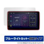 XTRONS Androidカーナビ TIB110L 保護 フィルム OverLay Eye Protector 9H for XTRONS カーナビ TIB110L 液晶保護 9H 高硬度 ブルーライトカット