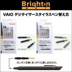 VAIO デジタイザースタイラスペン替え芯 /代引き不可/ スタイラスペン 替え芯