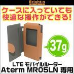 LTE モバイルルータ 専用ケース for Aterm MR05LN /代引き不可/ LTE モバイルルータ 専用ケース for Aterm MR05LN