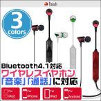 Touch Bluetooth �磻��쥹����ۥ� TC-BTEP001 ���ڤ�İ�����ꡢ���äˤ�Ǥ��ȤƤ������ʵ�ǽ�����
