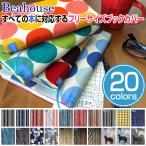 Beahouse ベアハウス  日本製 フリーサイズブックカバー /代引き不可/(文庫、B6、四六、新書、A5、マンガ、ノート)大きさを変幻自在に変えられるブックカバー