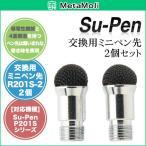 MetaMoJi Su-Pen mini(MSモデル) 交換用ミニペン先(2本セット) /代引き不可/