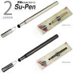 MetaMoJi オリジナルスタイラスペン Su-Pen mini(MSモデル)(メッキ版) for iPad/iPhone用