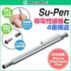 MetaMoJi Su-Pen P201S-GDS(GDモデル)(シルバー)  /代引き不可/ 送料無料 タッチペン Su-Pen 導電性