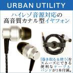 URBAN UTILITY ハイレゾ対応 ベリリウム振動板採用 カナル型イヤホン(マイク付き)簡易パッケージ ケーブルバンド付き /  カナル型 イヤフォン ハイレゾ マイク付