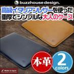 buzzhouse design MacBook Pro 13 Late ブラウン ハンドメイドレザーケース   bh-LMBP13-16-BR