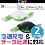 TRAVEL BIZ Lightningコネクタ対応 急速充電&データ転送巻き取り式USBケーブル for iPod/iPhone/iPad /代引き不可/