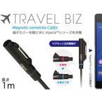 Deffディーフ TRAVEL BIZ マグネットコネクターケーブル(1m) for Xperia (TM) Z3 Tablet Compact/Z3 Compact/Z3/Z2/ZL2/Z2 Tablet/Z Ultra /代引き不可/