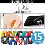 バンカーリング Bunker Ring Dish iPhone 8 / 8 Plusの片手操作に最適! 落下を防止するホールドリング