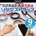 雅虎商城 - Finger Ring Strap Aluminum Combination /代引き不可/ スマホに最適 スマホ落下防止 ストラップ