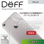 iPhone7 用 Protection 3D Film for iPhone 7 (背面用)  /代引き不可/ 極薄 0.16mm ディーフ Deff 3D成型