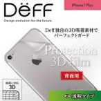 iPhone 7 Plus 用 Protection 3D Film for iPhone 7 Plus (背面用)  /代引き不可/ 極薄 0.16mm ディーフ Deff 3D成型
