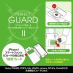 Deff ICカード電波干渉防止シート PERFECT GUARD II /代引き不可/   ICカード 電波干渉防止 シート スキミング防止 Suica ICOCA