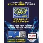 スマホ用 ガラス面専用の強化剤 クリスタルガード・グラスアーマー /代引き不可/液晶面に塗るだけ!水晶化して保護 ガラス強化剤