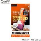 iPhone11Pro Max 3D ガラスフィルム Deff TOUGH GLASS(3Dレジン) フチなし マットタイプ for iPhone 11 Pro Max ディーフ アイフォーン11プロマックス