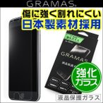 iPhone 7 用 Extra by GRAMAS Protection Glass 0.33mm GL106NM /代引き不可/ iPhone7 アイフォン7 ガラス