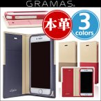 "iPhone 8 / iPhone 7 用 GRAMAS ""TRICO"" Full Leather Case Limited for iPhone 7【送料無料】 iPhone iPhone7 iPhoneケース"