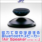 宙に浮く高音質Bluetoothスピーカー