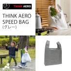 エコバッグ THINK AERO SPEED BAG(シンク・エアロ・トラベル・スピードバッグ) (グレー) TPT-SPBG-GY 軽量 強靭 耐水性 エコバッグ コンビニバッグ型