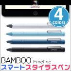 Bamboo Fineline 3rd generation / スマートスタイラスペン Bamboo 高感度の筆圧感知機能、エルゴノミクスデザインを採用したスタイラスペン