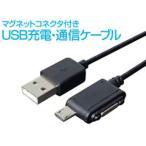 ミヨシ マグネットコネクタ付き USB充電・通信ケーブル SXC-M12/BK /代引き不可/