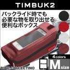 ティンバック2 timbuk2 スポーツサイクル TIMBUK2 グッディーボックス M