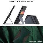 MOFT X Phone Stand 世界最薄クラス スマホスタンド 3段階の角度調整 スキミング防止カードケース内蔵 モフト エックス フォン スタンド Midnight Green