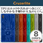 Cruzerlite Bugdroid Circuit Case for Xperia (TM) Z5 SO-01H / SOV32 / 501SO /代引き不可/ ソフト ケース ドロイド TPU