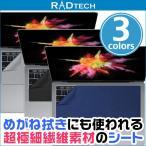 ScreenSavrz for MacBook Pro 13インチ(Late 2016)/MacBook Pro 15インチ(Late 2016) /代引き不可/