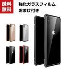 Apple iPhone XS MAX XR XS ケース 金属 アルミニウムバンパー アップル CASE 持ちやすい 耐衝撃