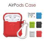 Apple airpods ケース シリコン カバー エアーポッズ CASE 耐衝撃 落下防止 アクセサリー 収納 保護  ソフト