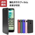 京セラ KYOCERA GRATINA KYV48/Android One S6 ケース 手帳型 PUレザー カーボン調 おしゃれ CASE 汚れ