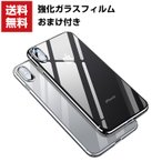 Apple iPhone X XS MAX XR XS 8 8Plus プラス ケース クリアカバー アップル CASE 耐衝