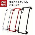 Apple iPhone XS MAX XR XS ケース アルミフレーム ケース 4コーナーガード かっこいい アイフォン