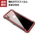 Apple iPhone X XS 8 8PLUS 7 7PLUS アルミフレーム ケース 4コーナーガード かっこいい アイ