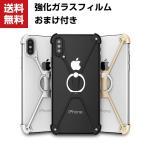 Apple iPhone X XS アルミフレーム 4コーナーガード  かっこいい アイフォンX CASEメタルケース/カバー