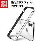 Apple iPhone X XS MAX XR XS 8 8Plus プラス ケース アルミニウムバンパー アップル CAS