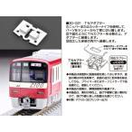 TNアダプター KATO京浜急行2100形